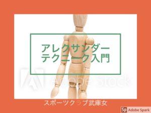 スポーツクラブ武庫女  2019