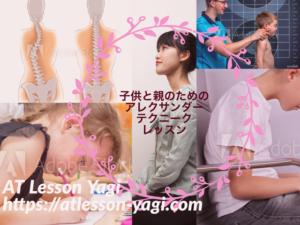 2018~2019 冬休み企画「親子ペアレッスン」